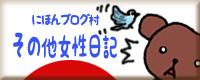 にほんブログ村 その他日記ブログ その他女性日記へ