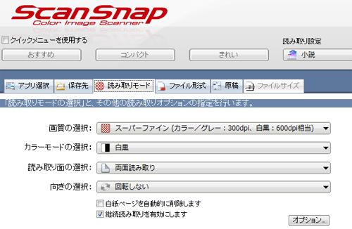 ScanSnap_白黒01.jpg