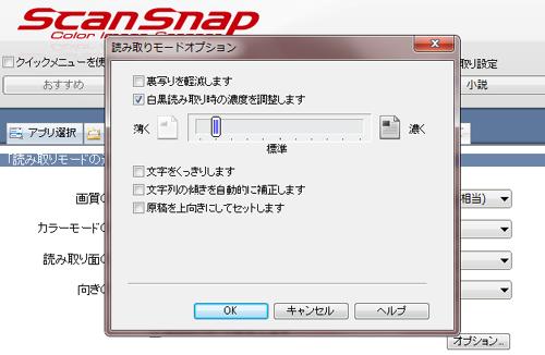 ScanSnap_白黒02.jpg