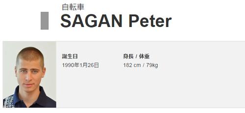 sagan_p.jpg
