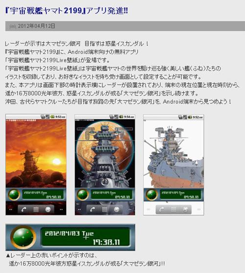 yamato_ap.jpg