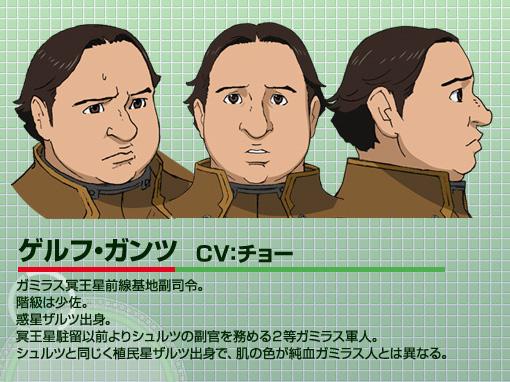 yamato_gant.jpg